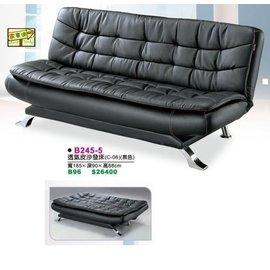 家事達  DF~ B245~5 透氣皮沙發床~黑色  已組裝
