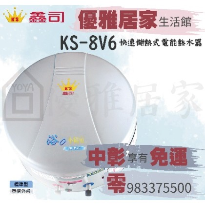 YOYA 鑫司牌小精靈 加熱電能熱水器KS~8V6彩妝 型8加侖儲存式電熱水器ks~8v