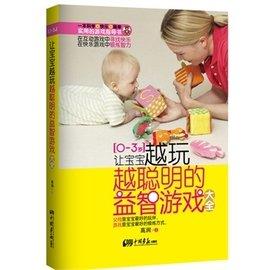 讓寶寶越玩越聰明的益智游戲大全(0~3歲)(當當网 銷售)(