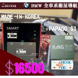 優美汽車音響 BMW 全車系衛星導航 影音模組 介面韓國制 衛星導航 PAPAGO S1