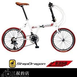 三叔的店 ~~StepDragon~ S350 軟尾巴後避震 Shimano 21速 摺疊