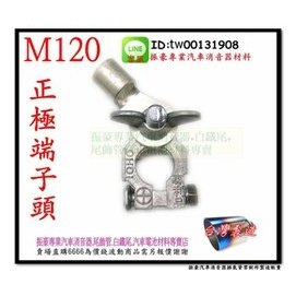 振豪 M120 汽車電池用 端子頭 加 電池頭 大頭 正極 高導電率 正極 電池頭