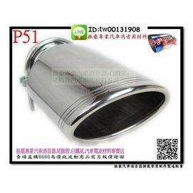 振豪 P51 橢圓 圓斜 內捲 空管 可鎖螺絲 白鐵尾 尾飾管 各種樣式尾管  ~ 現場代