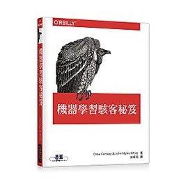 9789863475934~3dWoo大學繁體~機器學習駭客秘笈 Machine Lear
