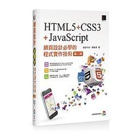 9789864340071~3dWoo大學繁體~網頁 必學的程式實作技術~HTML5 CS