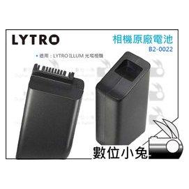 數位小兔【LYTRO ILLUM B2-0022 原廠相機電池】電池 充電器 光場 相機 一年保固