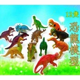 侏儸紀公園 12隻 恐龍模型 恐龍 恐龍公園 侏儸紀 玩具 恐龍玩具
