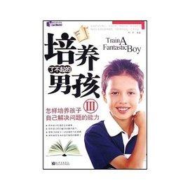 培養了不起的男孩3.怎樣培養孩子自己解決問題的能力 ISBN 978780228