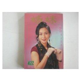 姊妹畫報^(422期^)^~^(80年5月號.240頁.介紹關芝琳.葉童.劉曉慶.等明星^