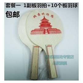 加厚型康樂星板羽球拍套裝 原木無油漆三毛球板羽拍套餐一2拍10球