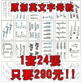 紋身貼紙 刺青貼紙 英文紋身貼紙 字母紋身 TATTOO 轉印貼 原創英文字母 24張一套