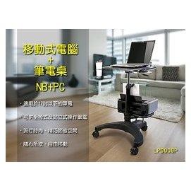 【送USB温热垫】移动式电脑+笔电桌 NB+PC 办公桌/书桌/阅读桌/工作桌/床边桌 附轮/鼠标垫 LPD009P