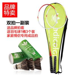 adicolor羽毛球拍雙拍 體育用品送球拍套初學者正品2隻裝