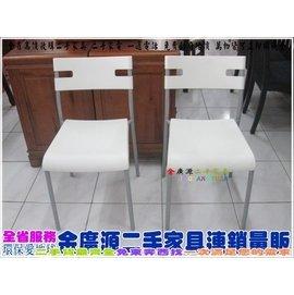 金廣源 精武分店 IKEA白色餐椅 書桌椅 化妝椅 課桌椅 學生椅~ 全省收購 台中傢俱家