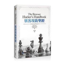 益大資訊~The Browser Hacker s Handbook 駭客攻防聖經ISBN