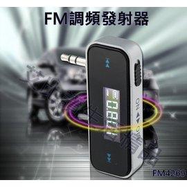 ~艾比讚~FM調頻發射器 車用FM MP3轉收音機 收音機發射器 小電台 無線手機音樂 車