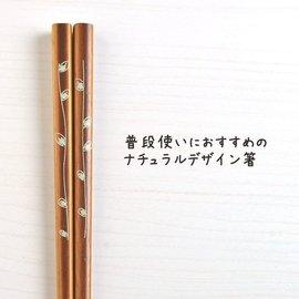 ^~偶拾小巷^~ 製 木製印花圖案筷子~ 樹葉