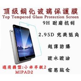 小米平板2 MIPAD2 9H超硬度 0.26mm 防指紋 第四代 鋼化 玻璃膜 2.95