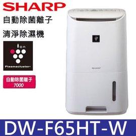 SHARP 夏普 6.5L 清淨除濕機 DW~F65HT~W ◆Plasmacluster
