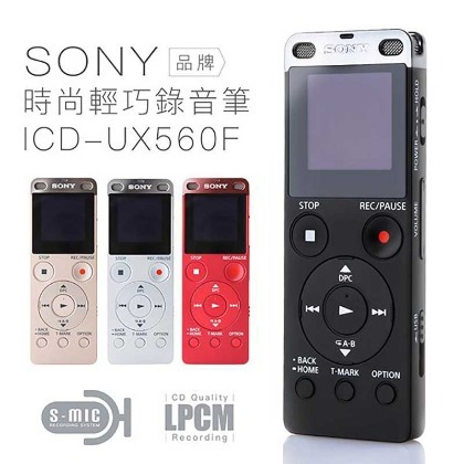 SONY 錄音筆 ICD~UX560 立體聲 充電 四色 ~平輸~ 一年~
