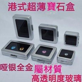 鑽石盒 裸石盒 彩寶盒 珠寶盒 戒面盒透明玻璃蓋寶石盒 首飾盒 掛件盒 吊墬盒 裸石戒面盒