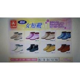 三和牌防水女短靴~ 休閒外型漂亮防雨止滑耐穿~都會女性 喔^^^^