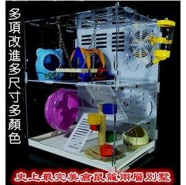 zoog水晶城堡 倉鼠別墅 透明亞克力雙層 倉鼠籠子 超豪華大號