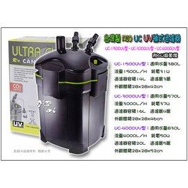 ~魚舖子~ 製RIO~UC桶式過濾器UC~1500UV型^(可串接CO2^) 附6W殺菌燈
