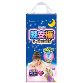 ~  ~  滿意寶寶 兒童系列 晚安褲 女生用 1箱 共66片   22片 x 3包