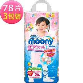 ~  ~滿意寶寶 moony 製  超薄 紙尿褲 XXL 女生用 1箱 共78片   26
