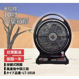~聯統~10吋手提箱扇(LT~1018)DI093