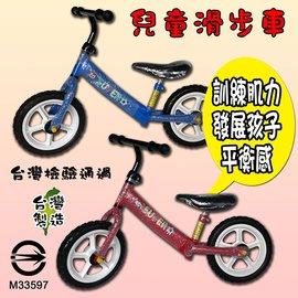 032 兒童滑步車 平衡車 pushbike 滑步學習車 檢驗   2倉1F右1 85CF