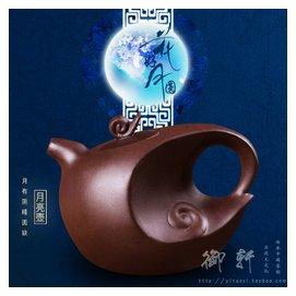 包郵正品宜興紫砂壺月亮壺名家全 原礦紫泥清水泥過濾陶瓷茶壺