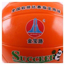 ~ ~金寶路軟式排球 金寶路軟排免充氣排球 中考 排球