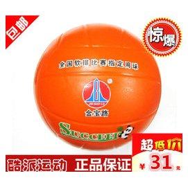 正品 金寶路免充氣軟排學生中考 軟式排球5號球