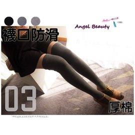 °ο Angel Beauty ο°~AL1100~ 單襪口加寬防滑加厚棉質長筒大腿過膝襪