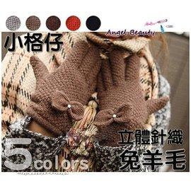 °ο Angel Beauty ο°~BS1034~ 單兔羊毛針織立體小格仔蝴蝶結保暖手套