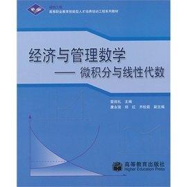 經濟与管理數學~~微積分与?性代數