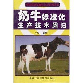 奶牛標准化生產技術周記 質量效益型畜牧產業系列叢書