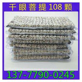 千眼菩提子108顆手串佛珠手鏈 高密度 干磨菩提項鏈配飾念珠