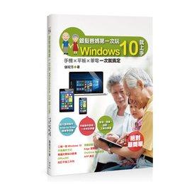 益大資訊~銀髮爸媽第一次玩Windows 10就上手:手機╳平板╳筆電一次就搞定 9789