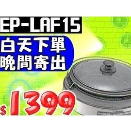 象印燒烤盤~EP~LAF15~B分離式鐵板燒烤組EB~CF15 EA~DNF10 BBF1