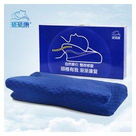 漸漸康保健枕頭 蝶形記憶枕健康枕勁椎枕失眠枕頭 理療枕護頸椎枕