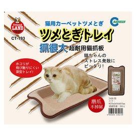 小花貓Homestay~MARUKAN 耐抓地毯絨布貓抓板貓抓墊遊戲槽CT~193~U型槽
