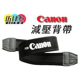 543~Canon 減壓背帶 高彈力防滑紓壓 EOS M G1X G12 G15 G16