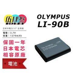 543~Olympus Li~90B 鋰電池 Tough TG~1 TG1 TG~2 TG