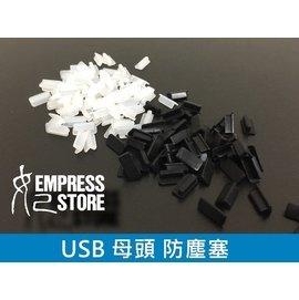 【妃小舖】USB 母座 矽胶 抗氧化 防尘盖  保护塞 防尘塞 电脑 2.0 3.0 外接盒 硬盘 NB PC 机壳