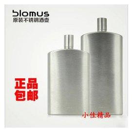 德國 blomus正品304不鏽鋼 隨身便攜大小酒壺 酒具送男生
