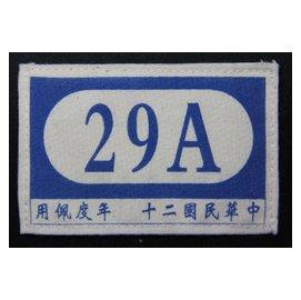 國民革命軍陸軍第29軍胸章臂章(一枚胸章 一枚臂章)