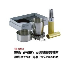 三層313伸縮杯 113鋁製環保雙節筷TH~3131